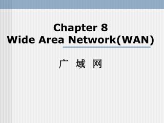 Chapter 8  Wide Area Network(WAN)  广  域  网