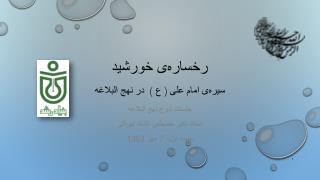 رخسارهی  خورشید سیرهی امام علی ( ع )  در  نهج البلاغه