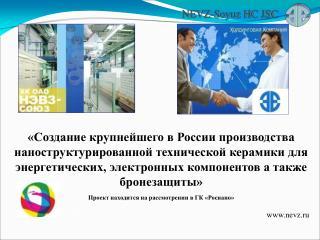 NEVZ-Soyuz HC JSC