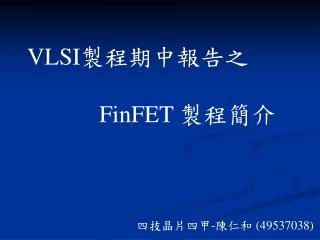 VLSI 製程期中報告之 FinFET  製程簡介