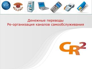 Денежные переводы Ре-организация каналов самообслуживания