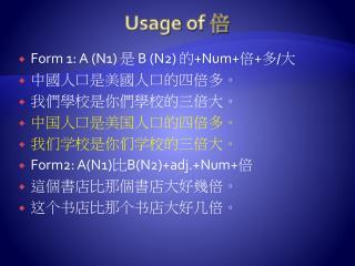 Usage of 倍