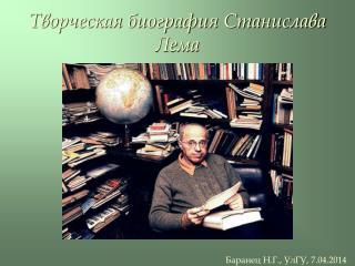 Творческая биография Станислава Лема