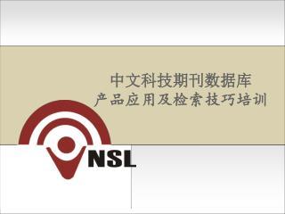 中文科技期刊数据库 产品应用及检索技巧培训