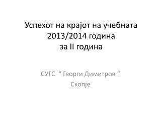 Успехот на крајот на учебната 2013/2014 година за  II  година