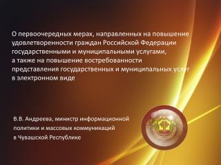 В.В. Андреева, министр информационной политики и массовых коммуникаций в Чувашской Республике