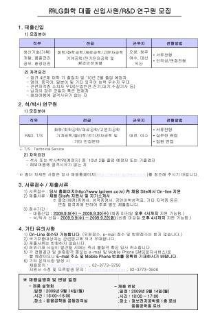 ㈜LG 화학 대졸 신입사원 /R&D 연구원 모집