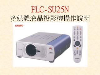 PLC-SU25N 多媒體液晶投影機操作說明