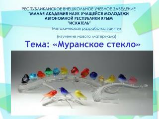Методическая разработка занятия (изучение нового материала)