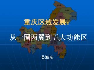 重庆区域发展: 从一圈两翼到五大功能区