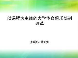 介绍人:许大庆