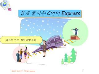 쉽게 풀어쓴 C 언어 Express