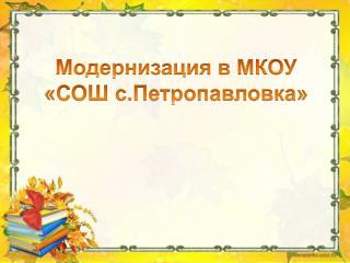Модернизация в МКОУ «СОШ с.Петропавловка»