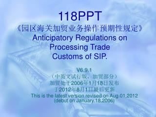 118PPT 《 园区海关加贸业务操作预期性规定 》 Anticipatory Regulations on  P rocessing Trade   Customs of SIP.