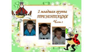 2 младшая группа ПРЕЗЕНТАЦИЯ Ч асть 2