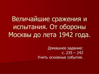 Величайшие сражения и испытания. От обороны Москвы до лета 1942 года.