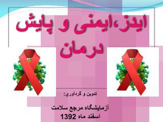ایدز،ایمنی و پایش درمان