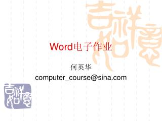 Word 电子作业