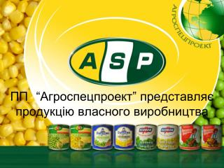 """ПП """"Агроспецпроект"""" представляє продукцію власного виробництва"""