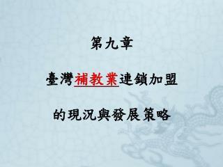 第九章 臺灣 補教業 連鎖加盟 的現況與發展策略