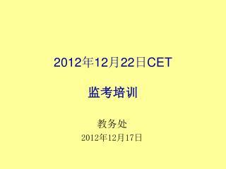 2012 年 12 月 22 日 CET 监考培训