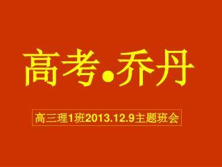 高三理 1 班 2013.12.9 主题班会
