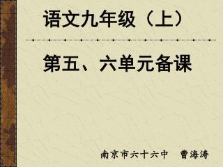 语文九年级(上) 第五、六单元备课