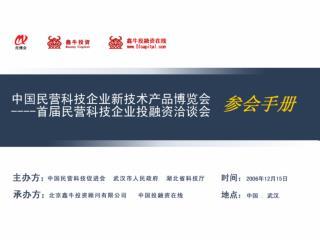时间 : 2006 年 12 月 12-17 日 地点 : 中国  .  武汉 .