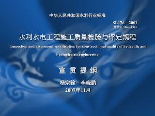 宣 贯 提 纲 杨宗铨 李晓鹏 2007 年 11 月