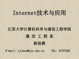 Internet 技术与应用 江苏大学计算机科学与通信工程学院 通 信 工 程 系 陈祖爵 E-mail: zjchen@ujs  TEL: 8797508