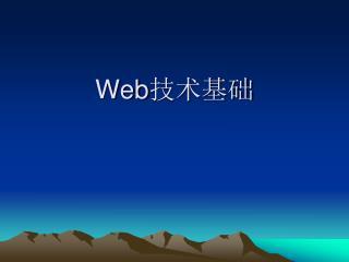 Web 技术基础