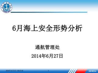 6 月 海上安全形势分析 通航管理处 2014 年 6 月 27 日