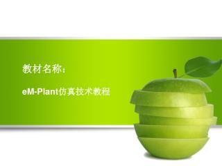 教材名称: e M-Plant 仿真技术教程