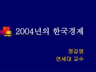 2004 년의 한국경제