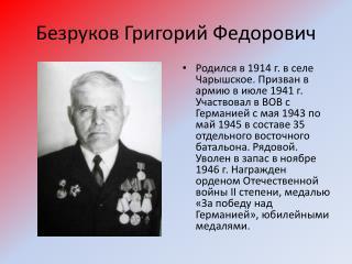 Безруков Григорий Федорович