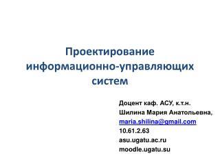 Проектирование информационно-управляющих систем