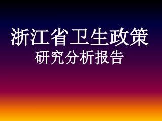 浙江省卫生政策 研究分析报告