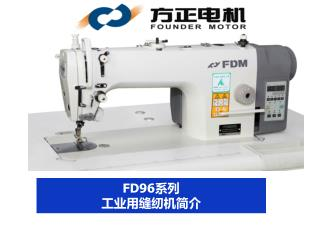 FD96系列 工业用缝纫机简介