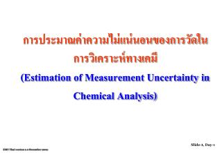 (Estimation of Measurement  Uncertainty in Chemical Analysis)