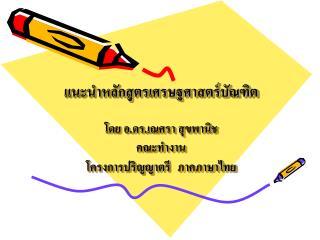 แนะนำหลักสูตรเศรษฐศาสตร์บัณฑิต โดย อ.ดร.เณศรา สุขพานิช คณะทำงาน โครงการปริญญาตรี ภาคภาษาไทย