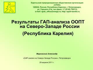 Результаты ГАП-анализа ООПТ на Северо-Западе России (Республика Карелия)