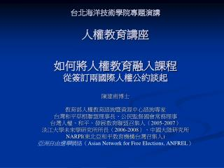 台北海洋技術學院專題演講 人權教育講座 如何將人權教育融入課程 從簽訂兩國際人權公約談起