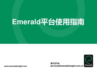 Emerald 平台使用指南