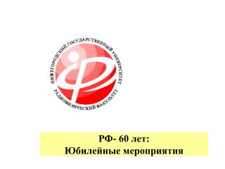 РФ- 60 лет:  Юбилейные мероприятия