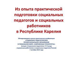 Международная научно-практическая конференция «СОЦИАЛЬНО-ПЕДАГОГИЧЕСКОЕ