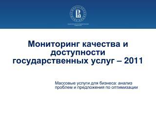 Мониторинг качества и доступности государственных услуг – 201 1