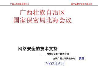 广西壮族自治区 国家保密局北海会议