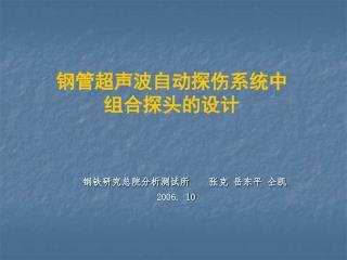 钢铁研究总院分析测试所 张克 岳东平 仝凯 2006. 10