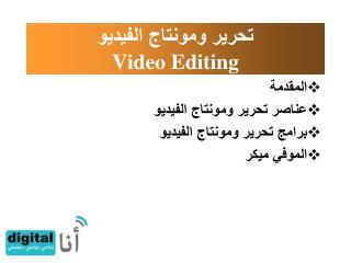 تحرير ومونتاج الفيديو Video Editing