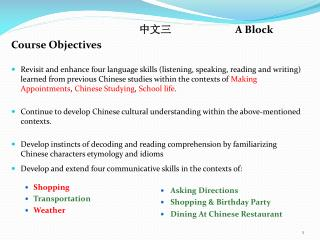 中文三 A  Block Course Objectives